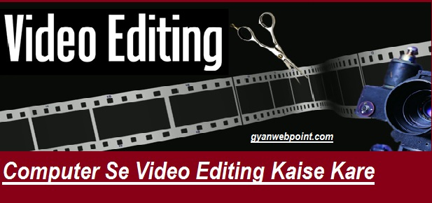 Computer-Se-Video-Editing-Kaise-Kare