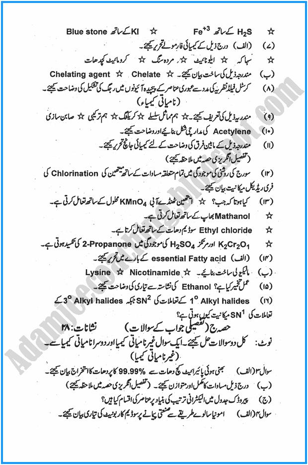 xii-chemistry-urdu-past-year-paper-2016