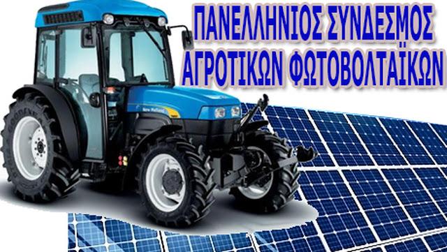 Γενική Συνέλευση του Πανελλήνιου Συνδέσμου Αγροτικών Φωτοβολταϊκών στο Ναύπλιο