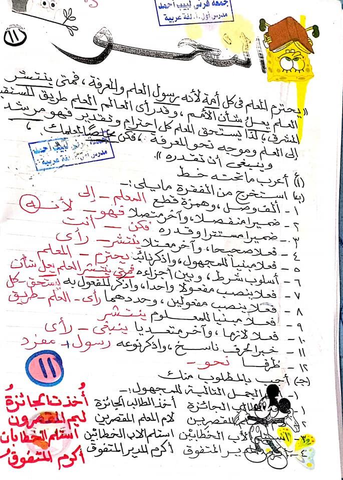مراجعة اللغة العربية للصف الأول الاعدادي ترم ثاني أ/ جمعة قرني لبيب 12