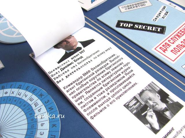 spy lapbook скачать