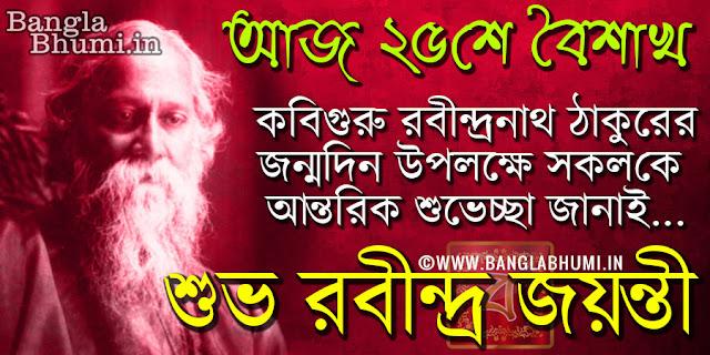 Rabindra Jayanti 25 Baisakh Bengali Rabindranath Shayari Image