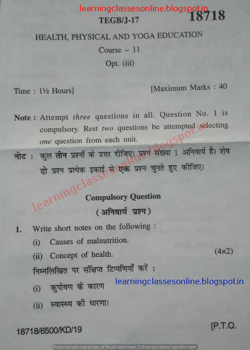 Health, physical and yoga education 2017 question paper