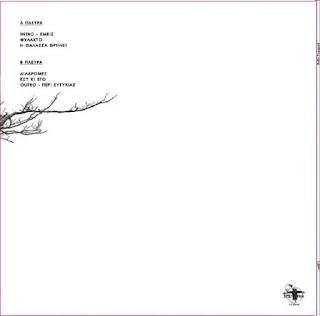 COLD I - Άνθη Γκρεμού (Cliff Flowers) Mini LP_back
