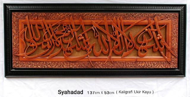 islamic vinyl wall art