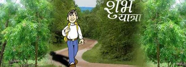 Prehsaniyon ko Door Bhagane ke liye Upyogi Jankari