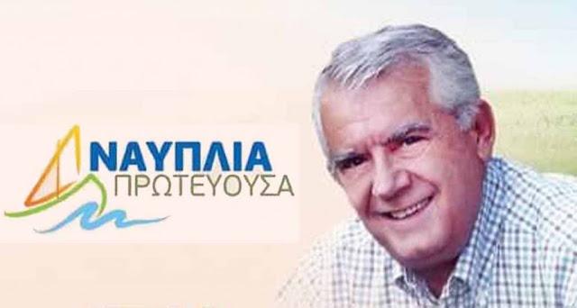 """Το ψηφοδέλτιο του συνδυασμού """"Ναυπλία Πρωτεύουσα - Αναστάσιος Σαλεσιώτης"""""""