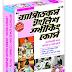Rapidex English Speaking Course in Bengali
