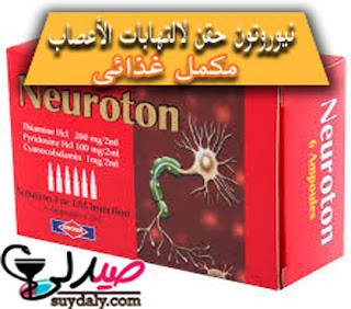 نيوروتون حقن Neuroton Ampoule لعلاج التهابات الأعصاب وضعف الانتصاب