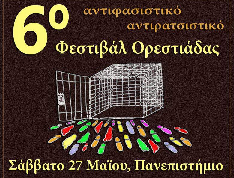 Αντιφασιστικό - Αντιρατσιστικό Φεστιβάλ στην Ορεστιάδα