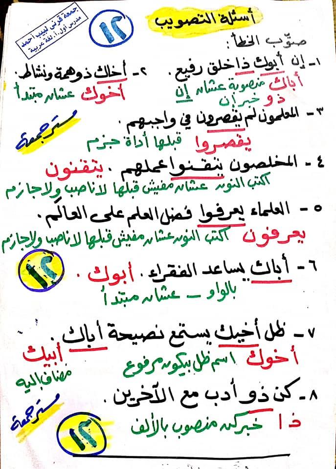 مراجعة اللغة العربية للصف السادس الابتدائي ترم ثاني أ/ جمعة قرني لبيب 12