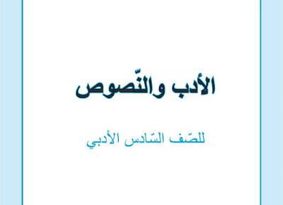 كتاب الأدب والنصوص للصف السادس الأدبي المنهج الجديد 2017-2018