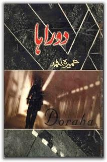 PDF DOWNLOAD FREE NOVEL KANKAR BY AHMED UMERA