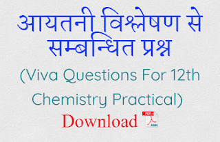 Viva Questions For 12th Chemistry Practical