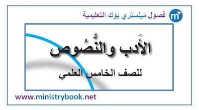 كتاب الادب والنصوص للصف الخامس العلمي 2018-2019-2020-2021