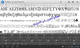 برامج وتطبيقات رياضيات للاندرويد الكمبيوتر