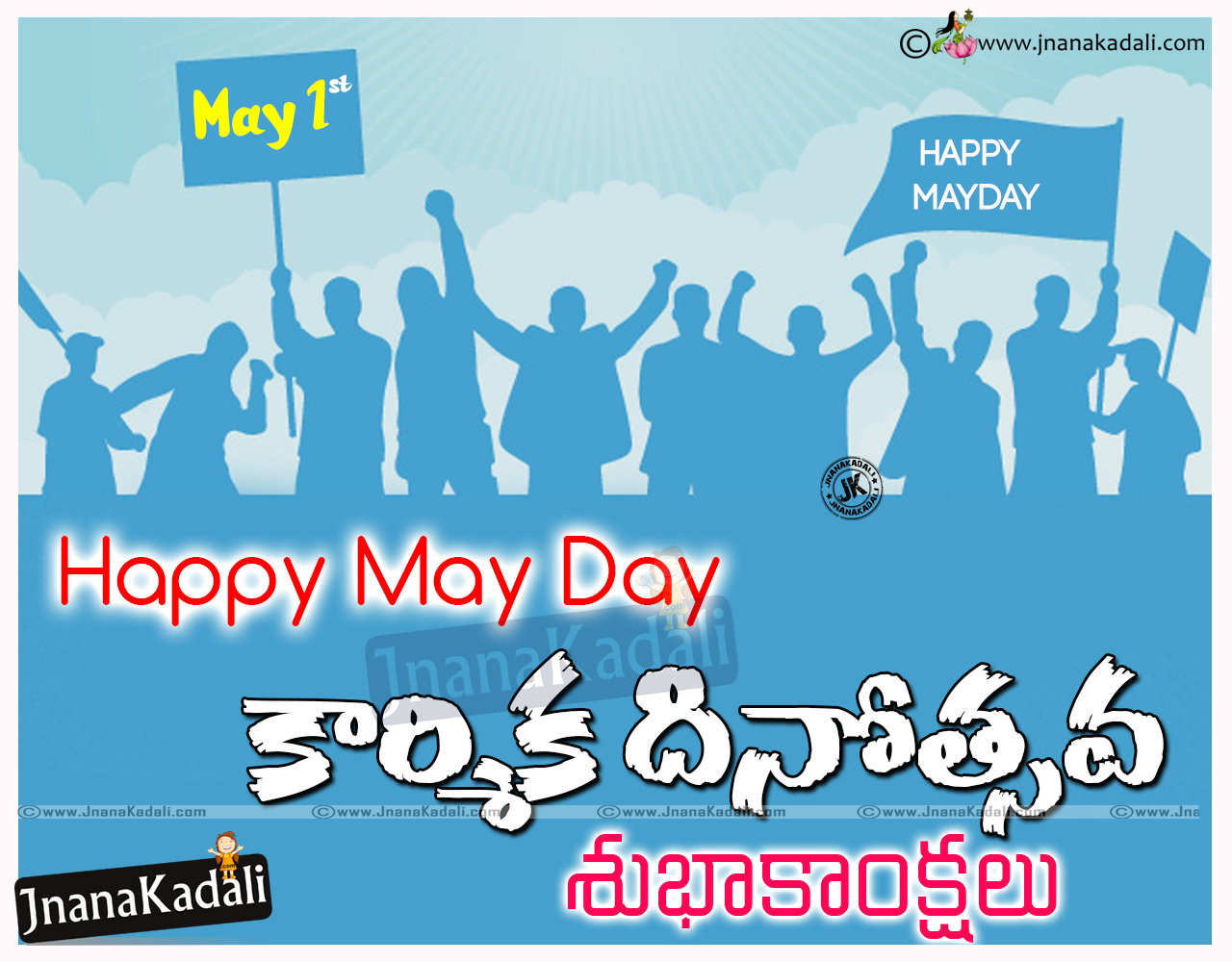 May day telugu greetings quotes wallpapers images kavitalu jnana here is a telugu language may day quotes and greetings images online may day best kristyandbryce Image collections