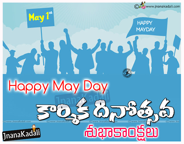 Here is a Telugu Language May Day Quotes and Greetings Images online, May Day Best Telugu Quotes online, May Day Labor Day Messages, May Day Communist Party Quotes online. Telugu May day best Wallpapers, Happy May Day Telugu Quotes online, Top Famous Telugu May Day Wishes in Telugu Language, May Day Subhakankshalu Wallpapers online.