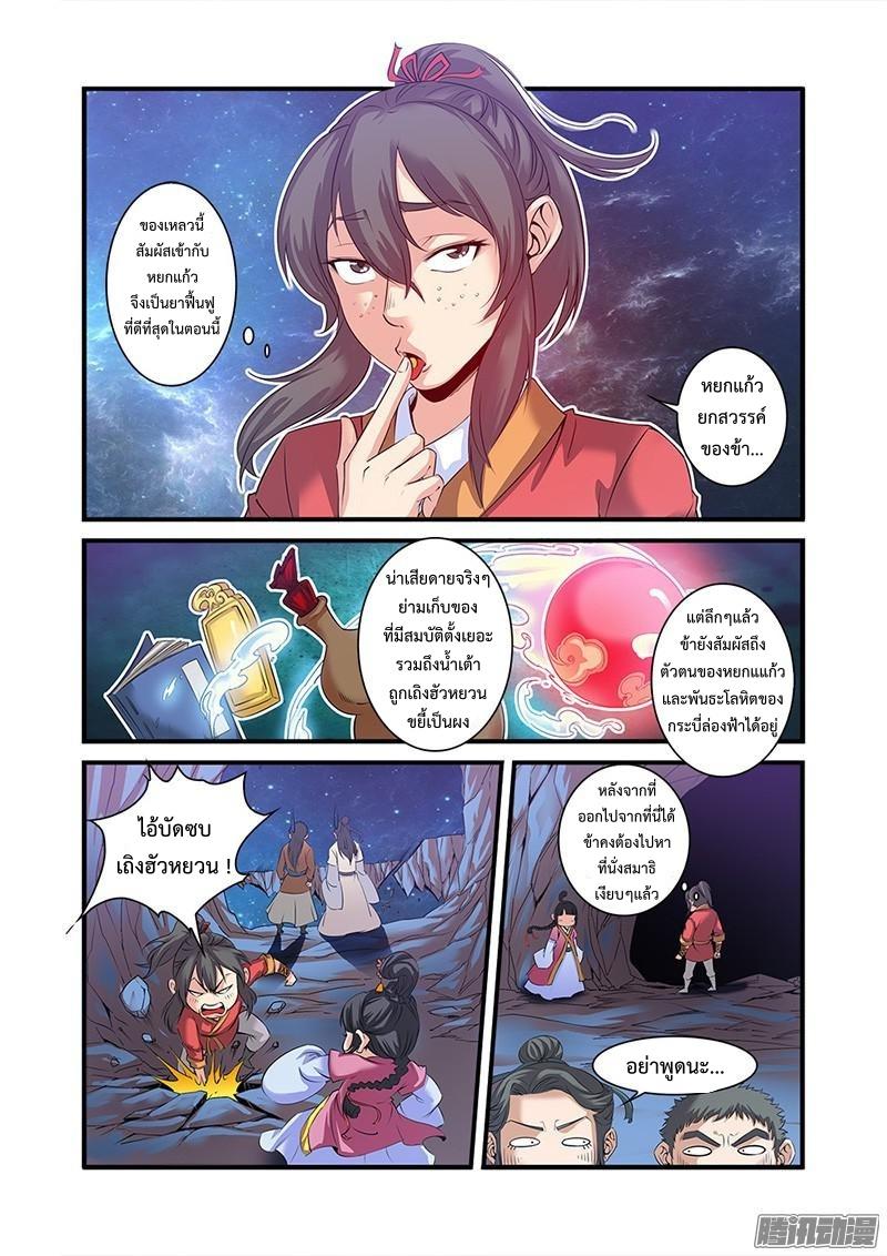 อ่านการ์ตูน Xian Ni 58 ภาพที่ 12