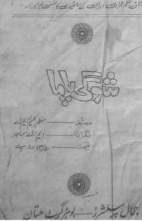 Shogi Pama by Mazhar Kaleem
