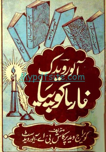free history books in urdu pdf e-books