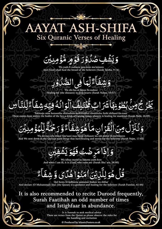 Islam, Quran and Duas: Dua for Shifa  Aayat ul shifa  Dua for healing