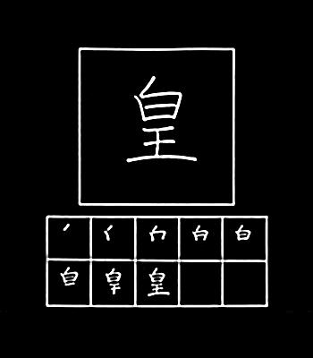 kanji emperor