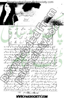 Tum bin zaat adhoori by Kaneez Noor Ali Online Reading
