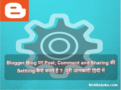 blogger-setting