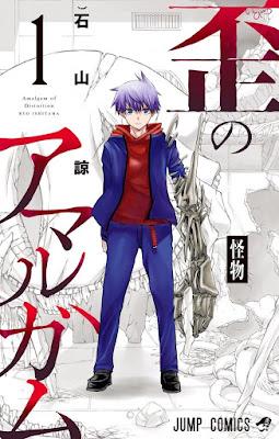 [Manga] 歪のアマルガム 第01巻 Raw Download