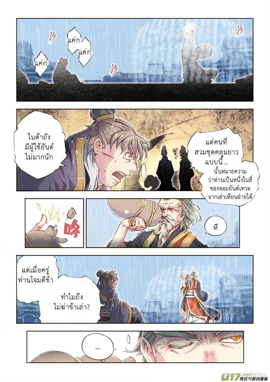 Jiang Ye ตอนที่ 16 หน้า 8