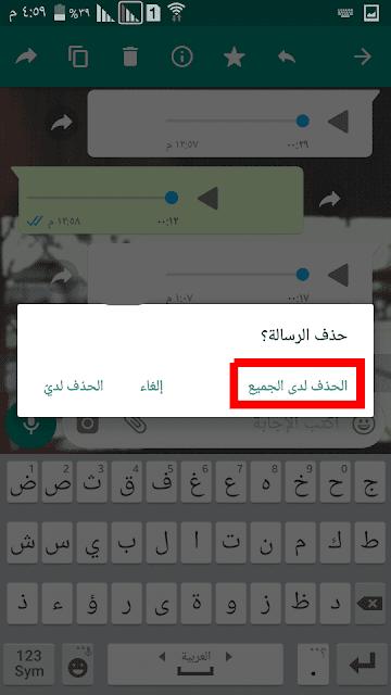 طريقة حذف رسائل الواتس اب بعد ارسالها مفتاح الويب