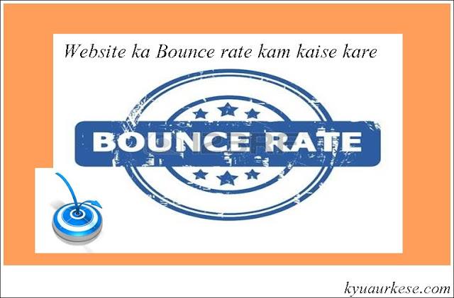 website ka bounce rate kaise kam kare