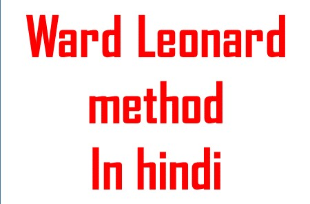 Ward Leonard Method in hindi