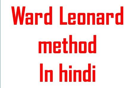 Ward Leonard Method in hindi