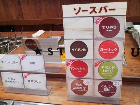 ビュッフェコーナー:ソース1 ステーキガスト一宮尾西店6回目
