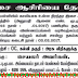 T.N.P.M.M. Ammayappa Nadar Girls Higher Secondary School Thalavaipuram Music Teacher Recruitment 2017