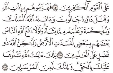 Tafsir Surat Al-Baqarah Ayat 251-252