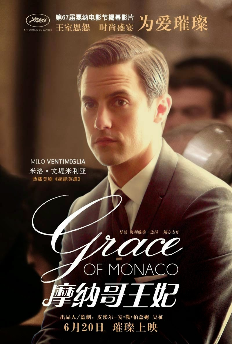 grace of monaco milo ventimiglia