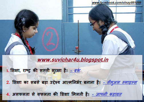 Anmol Vachan For You - Shiksha Suvichar, Education thought