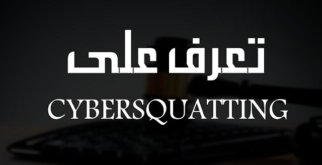 تعرف على ماهو الـ Cybersquatting وكيف يمكن ان تصبح غني منه في رمشة عين