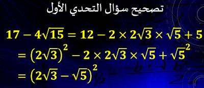 أسئلة لاختبار الفهم والذكاء في الرياضيات من مستوى الثالثة اعدادي فما فوق س1 حول التعميل