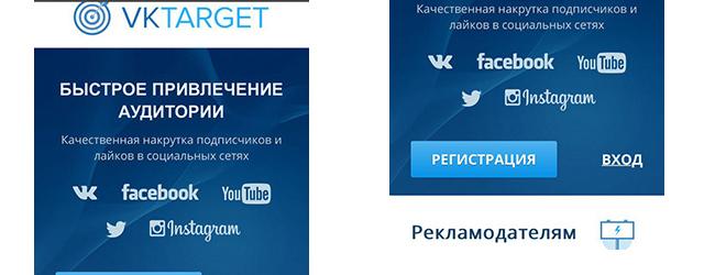 Можно ли накрутить instagram на vktarget