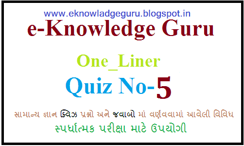 Hello Friends !  As You All Know  e-Knowledge Guru  is the best site in Gujarat For Gujarat Level competitive Exams Preparation.