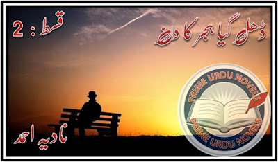 Free online reading Dhal gea hijar ka din Episode 2 novel by Nadia Ahmed