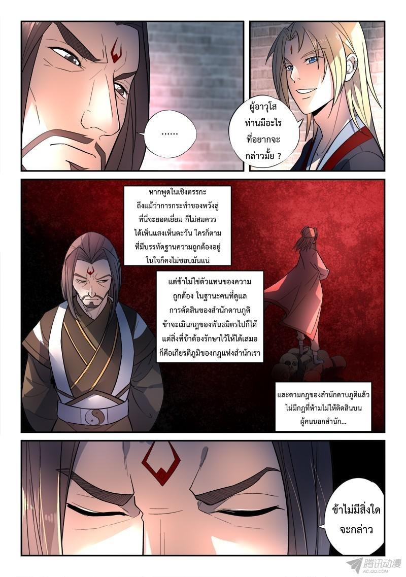 อ่านการ์ตูน Spirit Blade Mountain 146 ภาพที่ 8