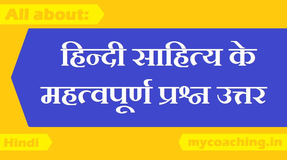 HINDI SAHITYA KE IMPORTANT PRASHN UTTAR