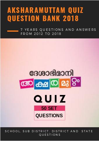 BIO-VISION EDUCATIONAL BLOG: AKSHARAMUTTAM QUIZ QUESTION