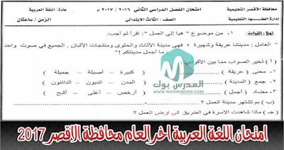 امتحان لغة عربية الصف الثالث الابتدائي اخر العام محافظة الاقصر