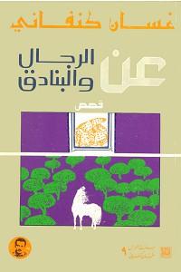 رواية عن الرجال والبنادق - غسان كنفاني